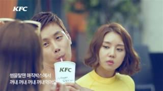 KFC 매직박스 DIGITAL...
