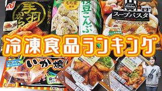 本気でおすすめしたい 冷凍食品ランキング【kattyanneru】
