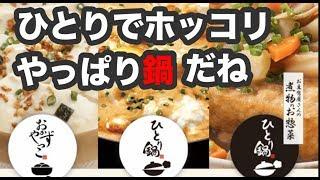 【相模屋ひとり鍋シリーズ】辛さが痺れる麻婆豆腐