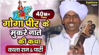 गोगा पीर की कथा   काला राम & पार्टी    डेरु सारंगी   गोगा जी के मुकरे नाते की कथा  