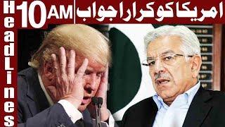 Khawaja Asif Ka Dabang Ailaan - Headlines 10 AM - 3 December 2018 - Express News