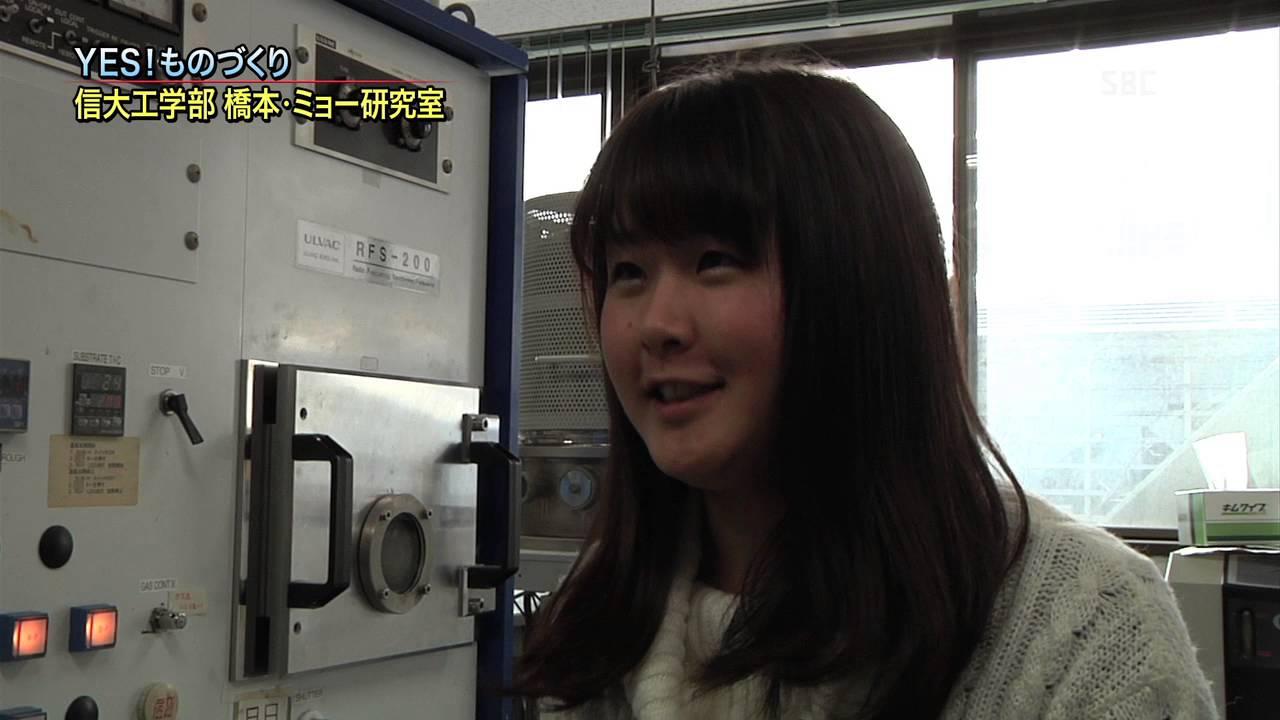 すごいぞ!信大工學部 電気電子工學科橋本・ミョー研究室 - YouTube