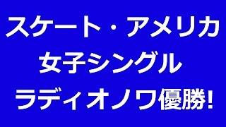 【グランプリシリーズ アメリカ 結果】速報2014女子、ラジオノワ優勝!...