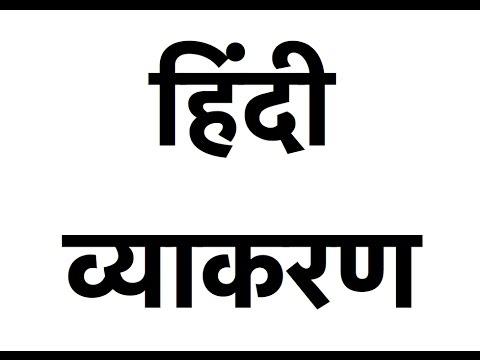 हिंदी व्याकरण - Hindi Grammar - Common Mistakes