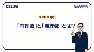 【中3 数学】 平方根5 有理数と無理数 (4分)