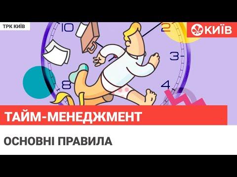 Телеканал Київ: Тайм-менеджмент : прості способи управління часом