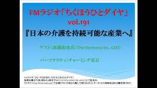 2018年07月26日(第191回)放送分 「日本の介護を持続可能な産業へ」 ゲ...