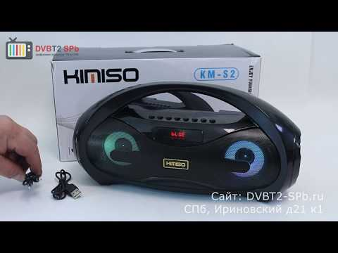 Kimiso KM-S2 - портативная колонка с Bluetooth