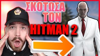 ΠΩΣ ΣΚΟΤΩΣΑ ΤΟΝ HITMAN 2  [OFFICIAL GREEK GTA RP VIDEO]
