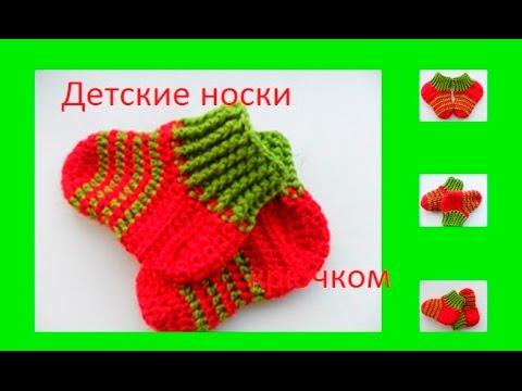 Детские носки крючком.Baby socks hook.Bebé pega gancho. (baby#10)