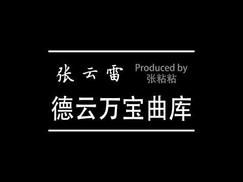 德云社万宝曲库(小辫儿张云雷2011-2016流行歌曲合集)