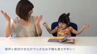 今回は2歳6ヶ月のお子様にポプラ社の知育絵本「せなけいこの音のでるど...