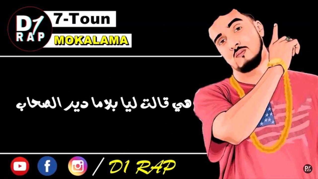 7 toun mokalama