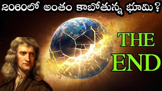2060 End of the World in Telugu | Isaac Newton | KranthiVlogger