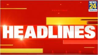 5 PM News Headlines   Hindi News   Latest News   Top News   Today's News   News24