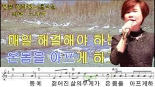 바램(노사연), 악보삽입,  노래강사 최화영, 노래듣기, 노래배우기,