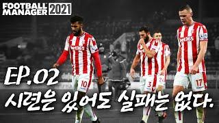 [FM2021] EP.02 남자의 팀 '스토크&…