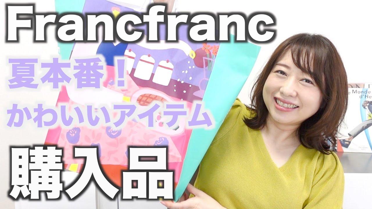 【Francfranc購入品】前から欲しかったものや夏アイテム、可愛い商品をたくさん紹介!