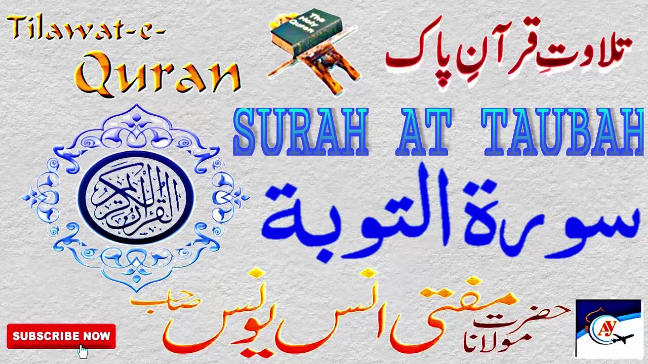 Surah At Taubah    Moulana Anas Younus    Tilawat-e-Quran Pak    Latest 2018