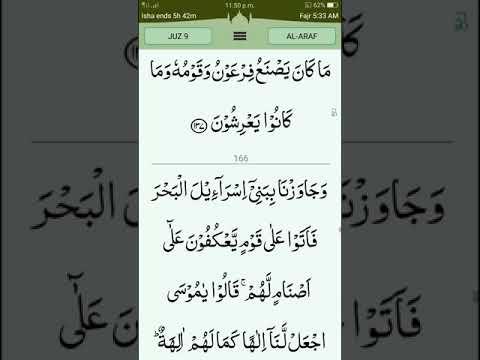 Quran para 9 normal tilawat
