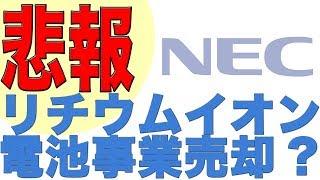 【悲報】NEC、EV向けリチウムイオン電池事業から撤退検討。売却対象は中国の投資ファンド