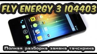 Fly Energy 3 IQ4403 замена тачскрина (сенсорного стекла)