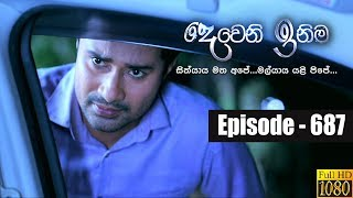 Deweni Inima | Episode 687 25th September 2019 Thumbnail