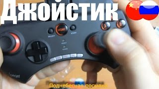 Bluetooth джойстик ipega pg-9025