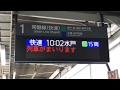 【フルカラーLED化】発車標@北千住駅1番線 常磐線 の動画、YouTube動画。