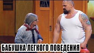 Бабушка легкого поведения - Дизель Шоу 2019  | Дизель cтудио