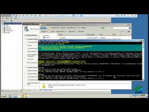 Exchange Server 2013|Aldarayn Academy|lecture4
