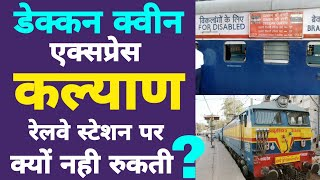 Why Deccan Queen Express does not stop at Kalyan railway station ? | So Hyper