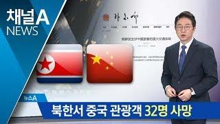 북한서 관광버스 전복…중국인 관광객 32명 사망