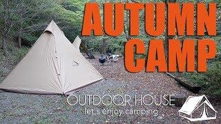 『キャンプ』『高知県』秋のキャンプ