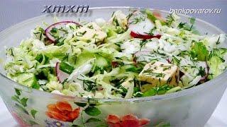 Салат из молодой капусты и сыра