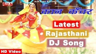 डीजे रीमिक्स Kaan कंवर | राजस्थानी गीत 2018 | HD वीडियो | अल्फा संगीत और फिल्में