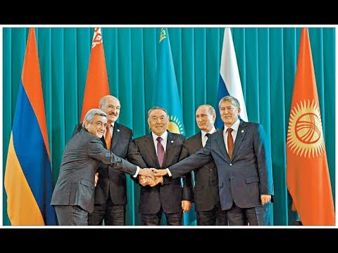 What are the Institutions of the Eurasian Union