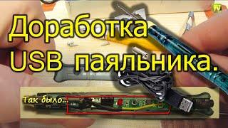 [Natalex] Доработка USB паяльника...