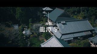 龍潭寺:http://www.ryotanji.com/ おんな城主 直虎:http://www.nhk.or...
