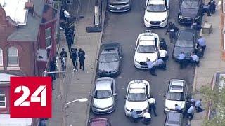 В Филадельфии из дома со стрелком смогли выбраться два полицейских - Россия 24