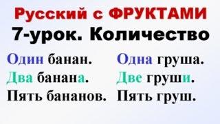 Русский с фруктами. 7-урок. Количество. РОДИТЕЛЬНЫЙ ПАДЕЖ. учим русский язык