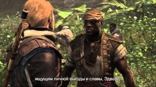 Трейлер к игре Assassin's Creed 4: Black Flag - История Эдварда Кенуэя для Xbox One