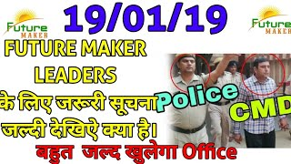 Future Maker Latest News Today | Breaking News Future Maker । Latest Update Of Future Maker