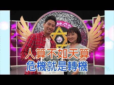 【命運好好玩】2019.06.25 人算不如天算 (黃大米、郭岱軒)