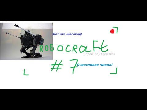 Robocraft 7 Here is a walker Вот это шагоход