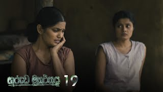 Garuda Muhurthaya | Episode 19 - (2020-10-31) | ITN Thumbnail