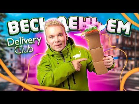 Весь день ем продукты Delivery Club /  Самая Дешевая Доставка / Бомж обед из Деливери Клаб