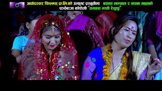 New nepali panche baja song 2074_2017 l Tamghas mathi resunga l  Basanta lamsal & sapana Gaha