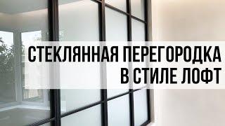 Стеклянные перегородки в стиле ЛОФТ. Перегородка из металла и стекла(, 2018-06-28T10:04:28.000Z)