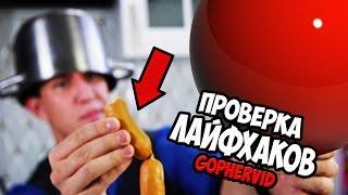 Проверка Лайфхаков GopherVid | Воздушный шарик своими руками дома | Макс Брандт